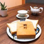 クリスタ『麹町 純生食パン』
