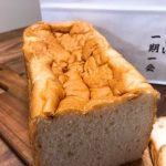 一期一会の食パン